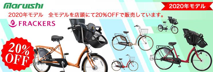 丸石サイクル 子供乗せ自転車