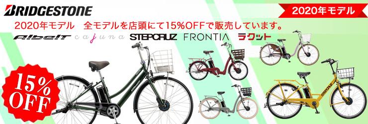 通勤・通学・普段乗り、買い物向け、誰でもあんしん電動アシスト自転車(ブリヂストン)