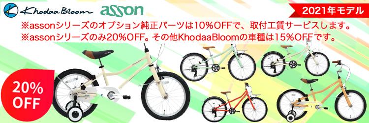 Khodaa Bloom コーダーブルーム キッズ&ジュニアバイク