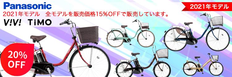 パナソニック 電動アシスト自転車